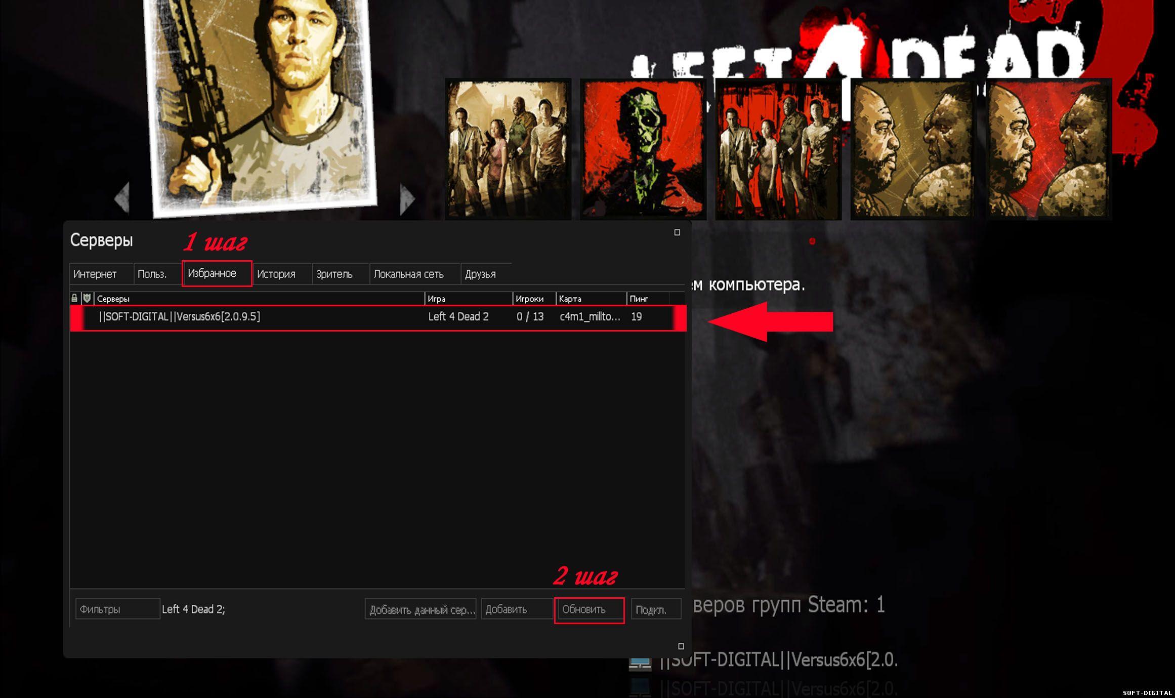 Патчи (обновления) для Left 4 Dead 2Здесь вы найдете самые последние